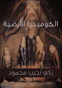 كتاب الكوميديا الأرضية - زكي نجيب محمود