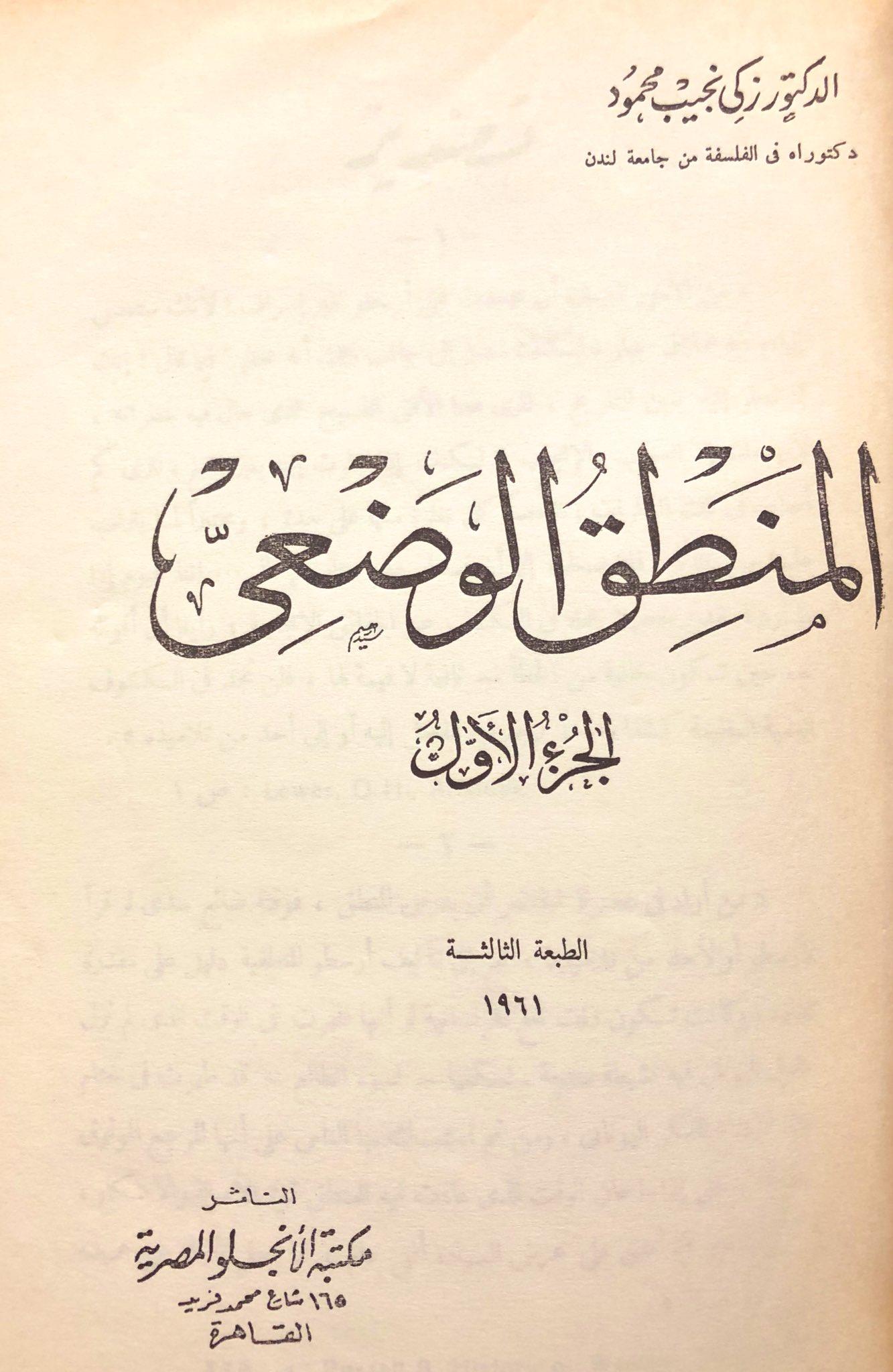 كتاب المنطق الوضعي - الجزء الأول - زكي نجيب محمود