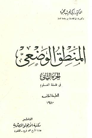 كتاب المنطق الوضعي - الجزء الثاني - زكي نجيب محمود