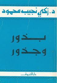 كتاب بذور وجذور - زكي نجيب محمود
