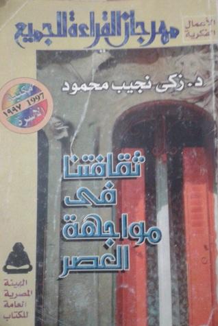 كتاب ثقافتنا في مواجهة العصر - زكي نجيب محمود