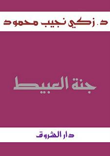 كتاب جنة العبيط - زكي نجيب محمود