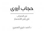 كتاب حجاب أروى - أحمد خيري العمري