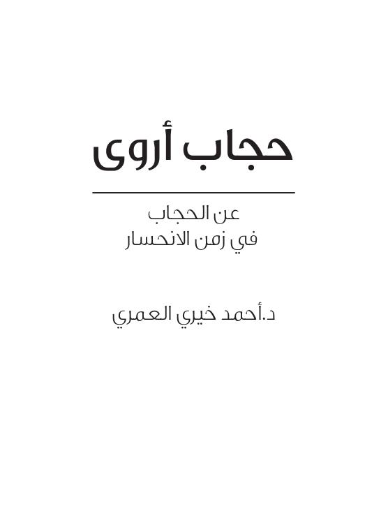 كتاب حجاب أروى