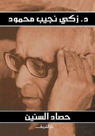 كتاب حصاد السنين - زكي نجيب محمود