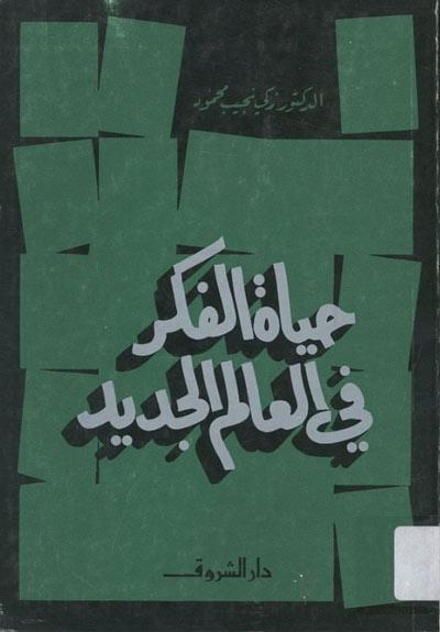 كتاب حياة الفكر في العالم الجديد - زكي نجيب محمود