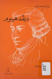 كتاب ديفد هيوم - زكي نجيب محمود