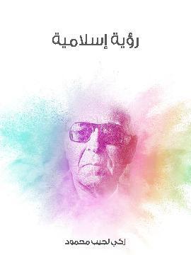 كتاب رؤية إسلامية - زكي نجيب محمود