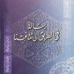 كتاب رسالة في الطريق إلى ثقافتنا - محمود شاكر