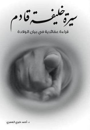 كتاب سيرة خليفة قادم