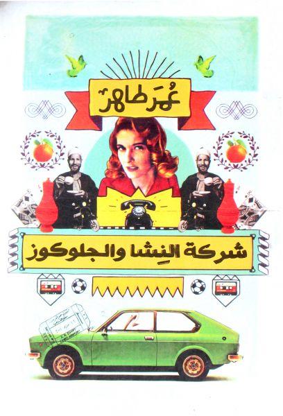 كتاب شركة النشا والجلوكوز - عمر طاهر
