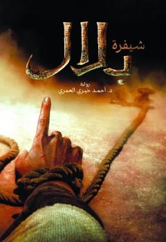 رواية شيفرة بلال - أحمد خيري العمري