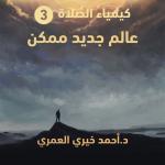 كتاب عالم جديد ممكن - أحمد خيري العمري