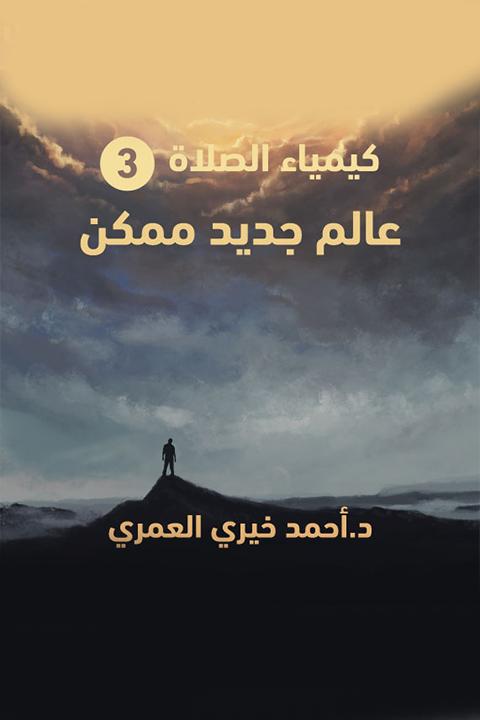 كتاب عالم جديد ممكن