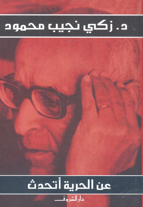 كتاب عن الحرية أتحدث - زكي نجيب محمود