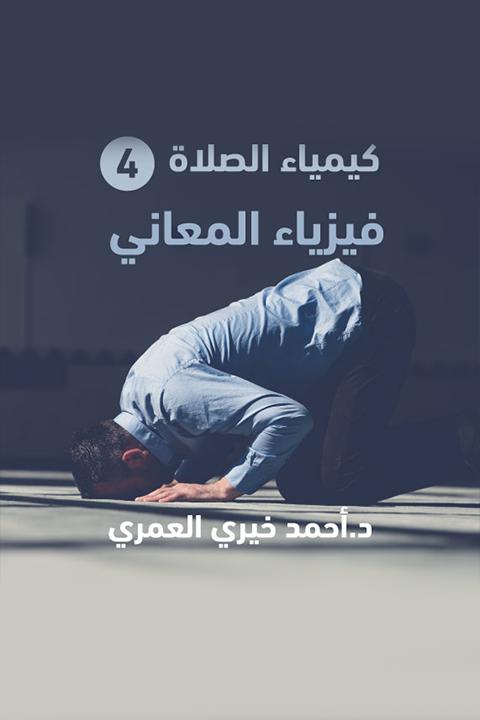 كتاب فيزياء المعاني - أحمد خيري العمري