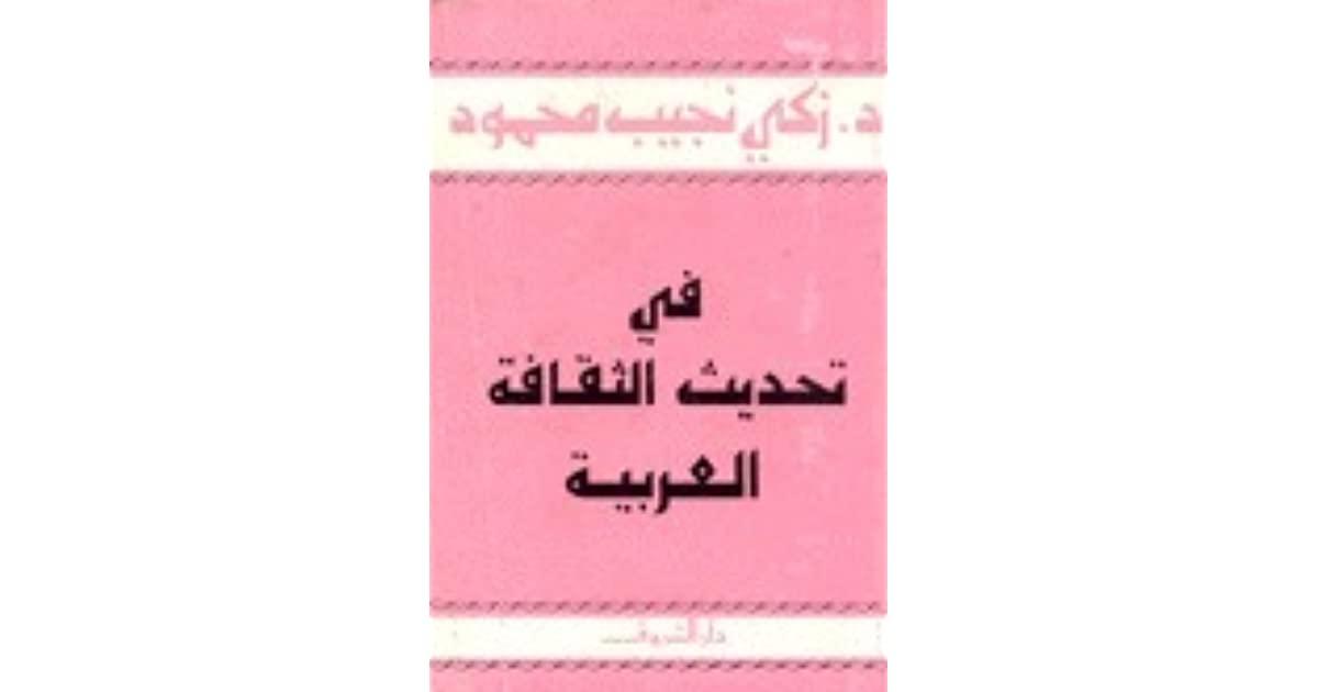 كتاب في تحديث الثقافة العربية - زكي نجيب محمود