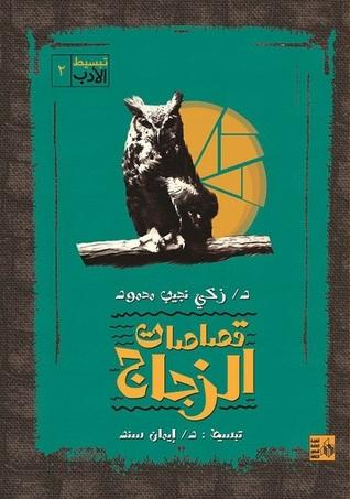 كتاب قصاصات الزجاج - زكي نجيب محمود