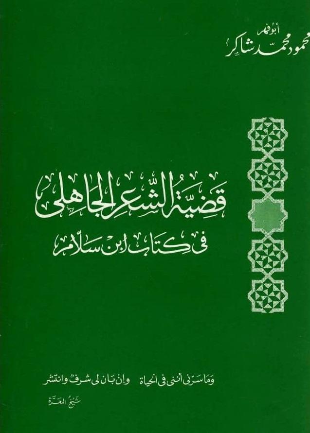 كتاب قضية الشعر الجاهلي في كتاب ابن سلام - محمود شاكر