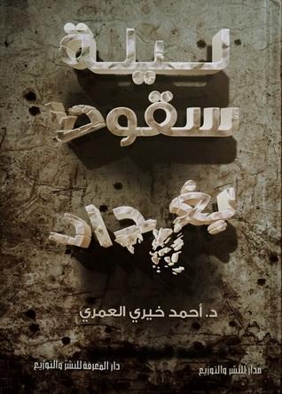 كتاب ليلة سقوط بغداد