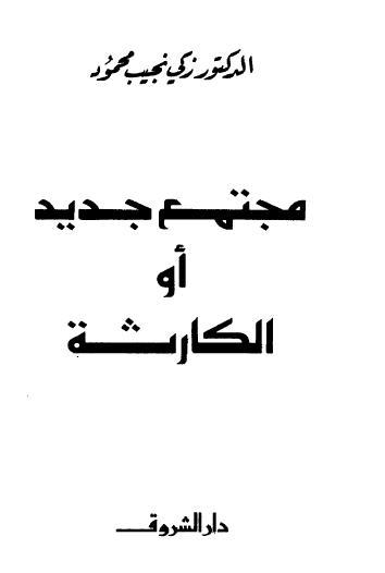 كتاب مجتمع جديد أو الكارثة - زكي نجيب محمود