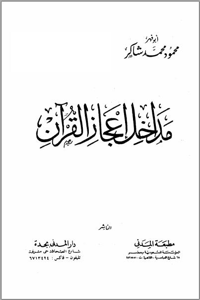 مداخل إعجاز القرآن
