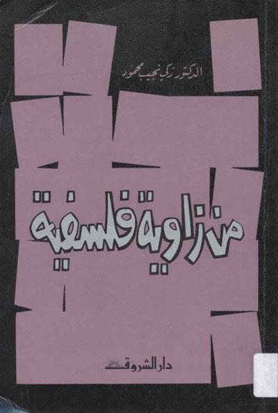 كتاب من زاوية فلسفية - زكي نجيب محمود