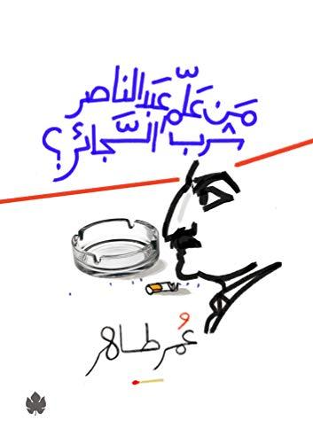 كتاب من علم عبد الناصر شرب السجائر - عمر طاهر