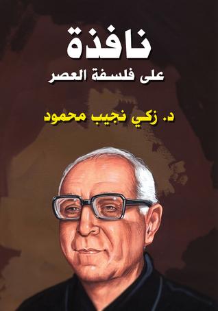 كتاب نافذة على فلسفة العصر - زكي نجيب محمود