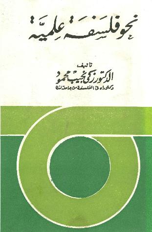 كتاب نحو فلسفة علمية - زكي نجيب محمود