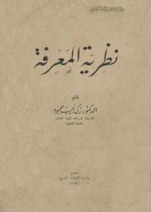 كتاب نظرية المعرفة - زكي نجيب محمود