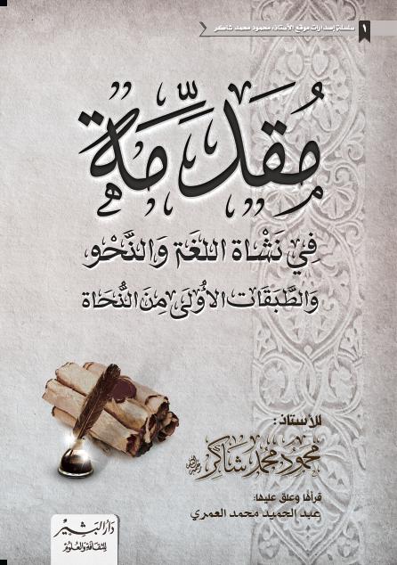 كتاب مقدمة في نشأة اللغة والنحو والطبقات الأولى من النحاة محمود شاكر