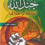 كتاب جند الله ثقافةً وأخلاقًا - سعيد حوى