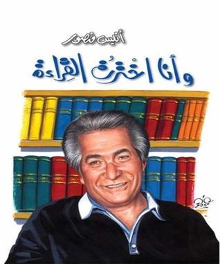 كتاب وانا اخترت القراءة - أنيس منصور