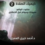 كتاب ملكوت الواقع: ممهدات وحوافز قبل الانطلاق - أحمد خيري العمري