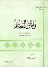 كتاب في آفاق التعاليم - سعيد حوى