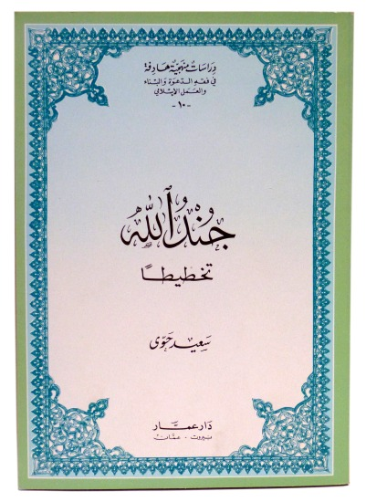 كتاب جند الله تخطيطًا - سعيد حوى