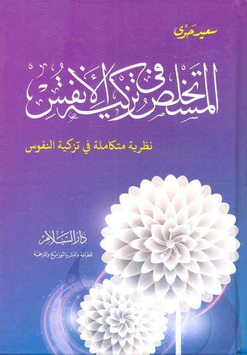 كتاب المستخلص في تزكية الأنفس - سعيد حوى