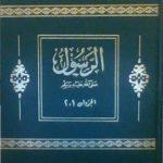 كتاب الرسول صلى الله عليه وسلم - سعيد حوى