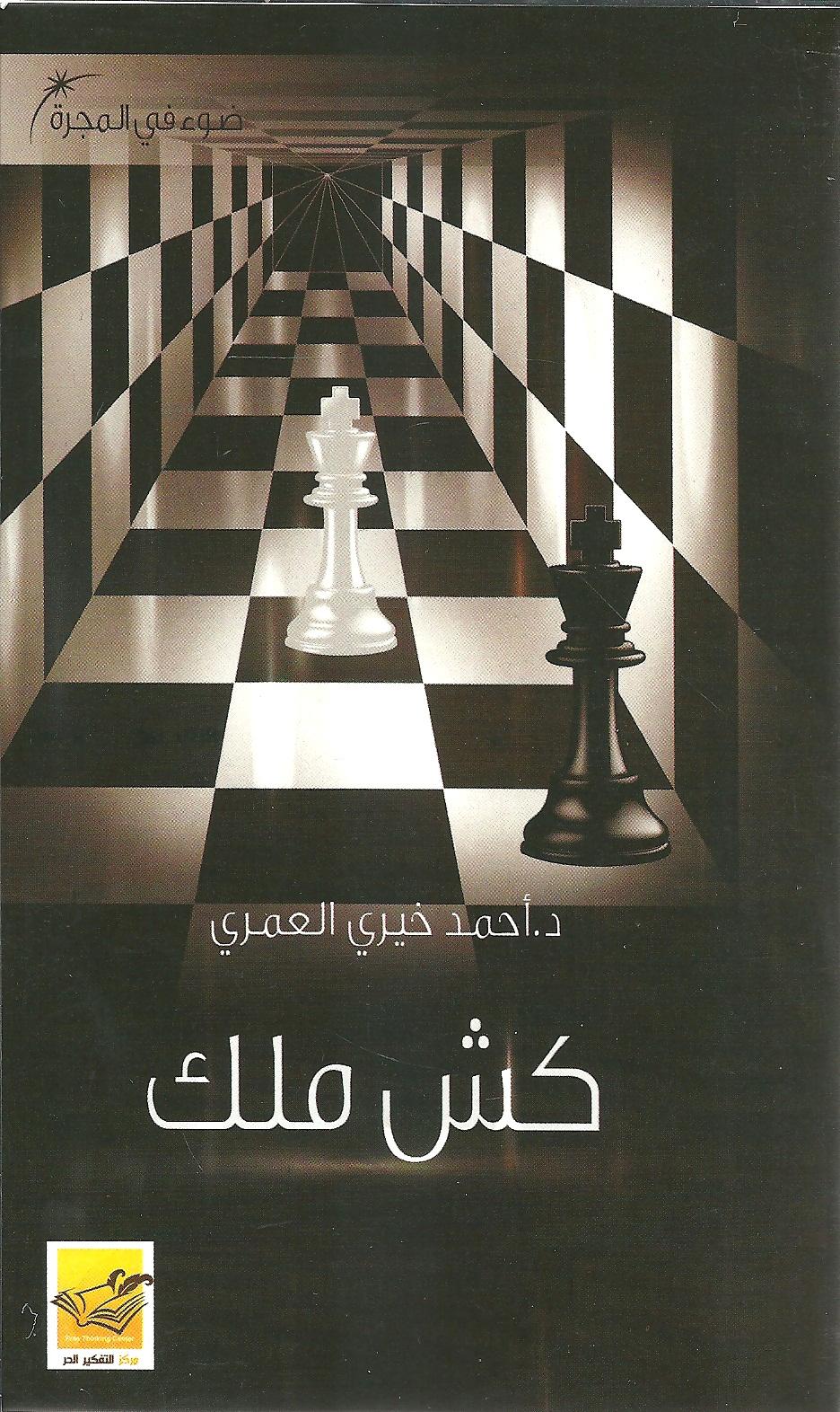 كتاب كش ملك - أحمد خيري العمري