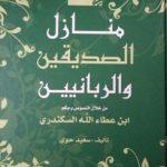 كتاب منازل الصديقين والربانيين - سعيد حوى