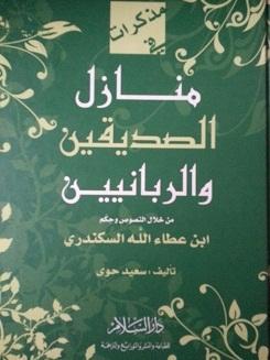 كتاب منازل الصديقين والربانيين من خلال نصوص وحكم ابن عطاء الله السكندري - سعيد حوى