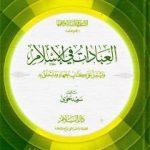 كتاب الأساس في السنة وفقهها: العبادات في الإسلام - سعيد حوى