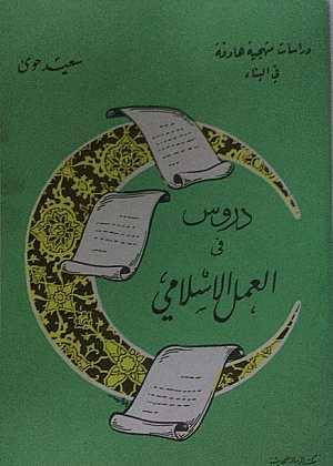 كتاب دروس في العمل الإسلامي - سعيد حوى