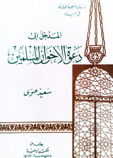 كتاب المدخل إلى دعوة الإخوان المسلمين - سعيد حوى