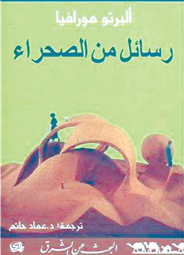 رواية رسائل من الصحراء – ألبرتو مورافيا
