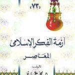 كتاب أزمة الفكر الإسلامي المعاصر - محمد عمارة