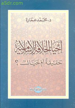 كتاب إحياء الخلافة الإسلامية حقيقة أم خيال؟