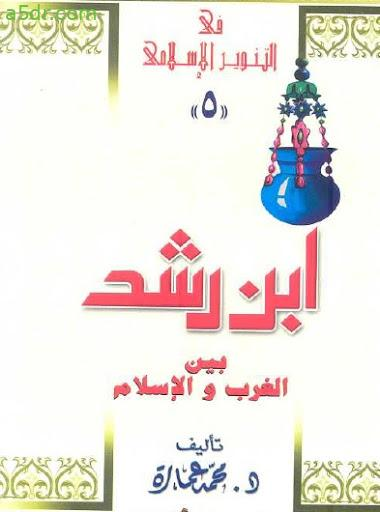 كتاب ابن رشد بين الغرب والإسلام