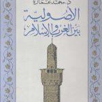 كتاب الأصولية بين الغرب والإسلام - محمد عمارة